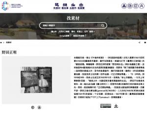 陳誠波-名單之後-文化部-詩農創意科技